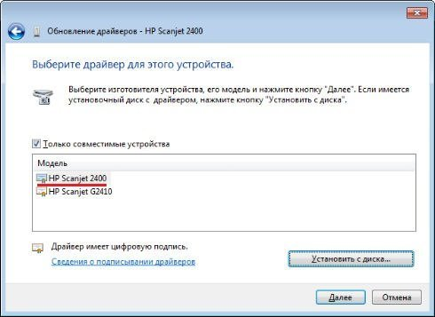 установить Scanjet 2400 Windows 7 x64
